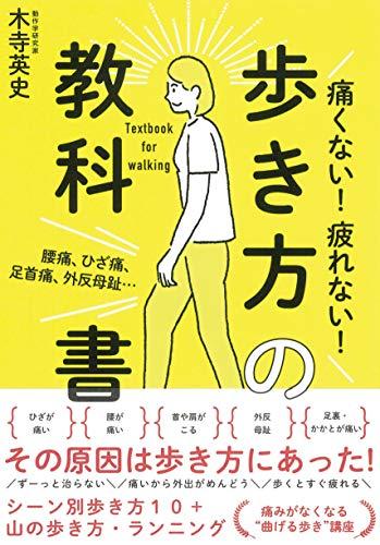 腰痛・ひざ痛・足首痛・外反母趾…痛くない! 疲れない! 歩き方の教科書の詳細を見る