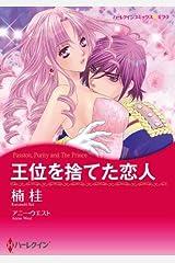 王位を捨てた恋人 (ハーレクインコミックス) Kindle版