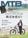 MTB日和 Vol.43 (タツミムック)