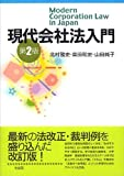 現代会社法入門 第2版
