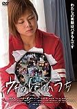 ウチのはらのうち[DVD]