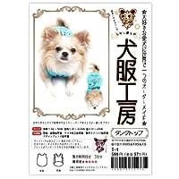 犬服工房タンクトップ 超小型犬 XXXS / XXS / XSサイズ