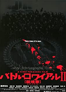 Battle Royale II Movie Poster (27 x 40 Inches - 69cm x 102cm) (2003) Japanese Style B -