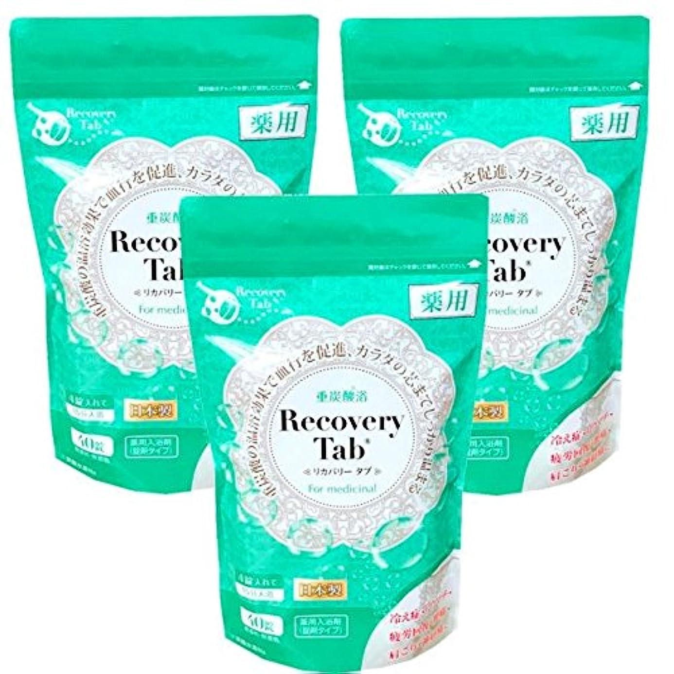 硬化する一口粘り強い薬用リカバリータブ 40錠入 3個セット 薬用入浴剤 日本製