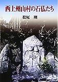 西上州山村の石仏たち