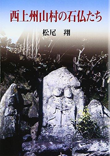 西上州山村の石仏たちの詳細を見る