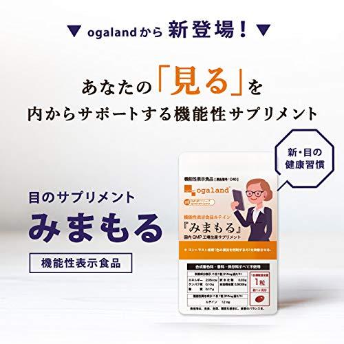 [ogaland公式]みまもる(約1ヶ月分)ルテインサプリメント[機能性表示食品]