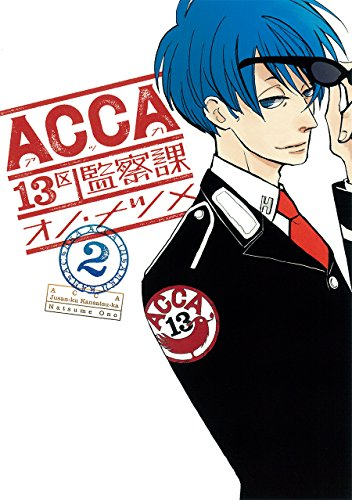 ACCA13区監察課(2) (ビッグガンガンコミックススーパー)