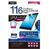 Digio2 タブレット用 液晶保護フィルム ~11.6インチ フリーカット ブルーライトカット 透明 反射防止 気泡レス加工 42252