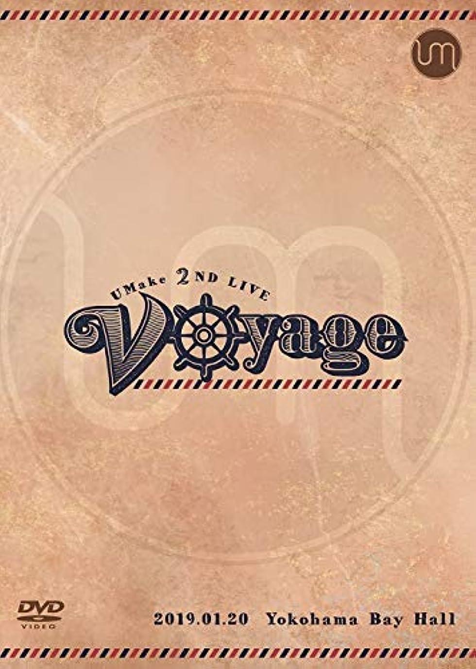 まさに無礼に僕のUMake 2nd Live ~Voyage~[DVD]〈初回版〉