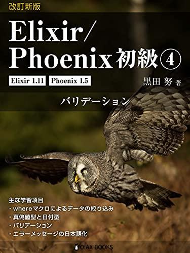 改訂新版 Elixir/Phoenix 初級④: バリデーション (OIAX Books)
