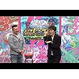 にけつッ!! #570【2019年11月26日放送】