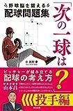 「次の一球は?」野球脳を鍛える配球問題集 投手編 (辰巳実用BOOKS)