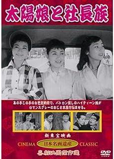 太陽娘と社長族(DVD) KHD-020