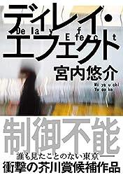 宮内悠介『ディレイ・エフェクト』(文藝春秋)