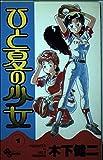 ひと夏の少女 1 (少年サンデーコミックス)