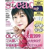 steady.(ステディ.) 2019年 11月号