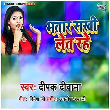 Bhatar Sakhi Let Rahe