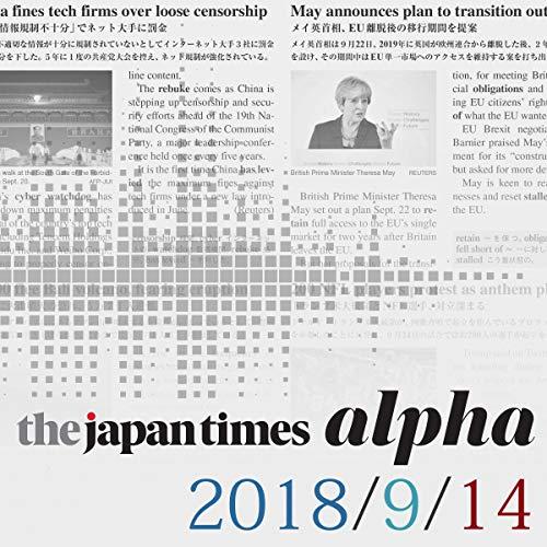 『The Japan Times Alpha 9月14日号』のカバーアート