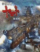 Space Battleship Yamato Resurrection DVD (Blu-ray)