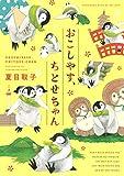 ★【100%ポイント還元】【Kindle本】おこしやす、ちとせちゃん(1) (BE・LOVEコミックス)が特価!