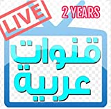Best Arabic Tv Boxes - 2 Years le Bon Arabic International 4kHD iptv Review