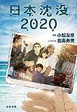 日本沈没2020 (文春文庫) - 原作・小松左京, ノベライズ・吉高寿男