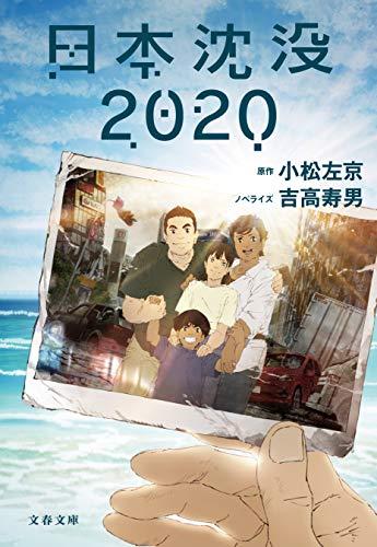 日本沈没2020 (文春文庫)