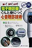 電子聴診器でぐんと身につく心音聴診技術: DVDで何度も聴けて音が見える新しい聴診学習法