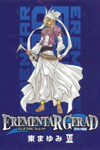 EREMENTAR GERAD -蒼空の戦旗- 7 (マッグガーデンコミック avarusシリーズ)