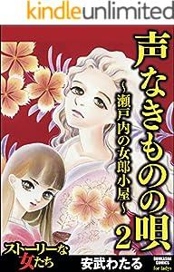 声なきものの唄~瀬戸内の女郎小屋~ (2) (ストーリーな女たち)