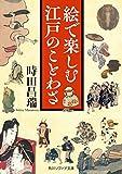 絵で楽しむ江戸のことわざ (角川ソフィア文庫)