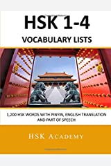 HSK 1-4 Vocabulary Lists: All HSK Words with Pinyin, English Translation and Part of Speech ペーパーバック