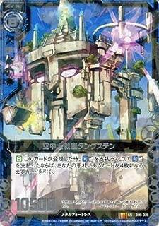 空中大戦艦タングステン(スーパーレア) ゼクス(Z/X)第9弾 覇者の覚醒 B09-036-SR シングルカード