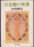 占星術の世界 (1983年) (中公文庫)