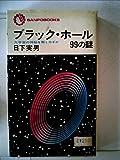 ブラック・ホール99の謎―大宇宙の神秘を解くカギか (1978年) (サンポウ・ブックス)
