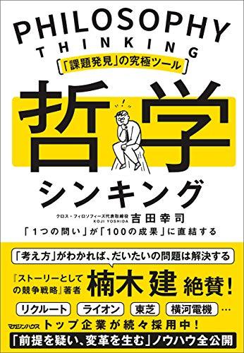 [吉田幸司]の「課題発見」の究極ツール 哲学シンキング 「1つの問い」が「100の成果」に直結する