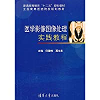 Medical Imaging Image Processing Practice Guide higher education Twelfth Five-Year Plan materials National Medical Colleges planning materials(Chinese Edition)