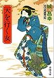 天を行く女―若さま侍捕物手帖 (春陽文庫 A 8-4)