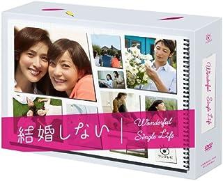 結婚しない プレミアムDVD-BOX