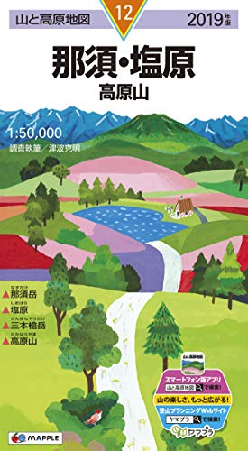 山と高原地図 那須・塩原 高原山 (山と高原地図 12)