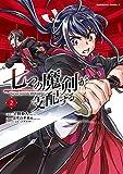 七つの魔剣が支配する コミック 1-2巻セット