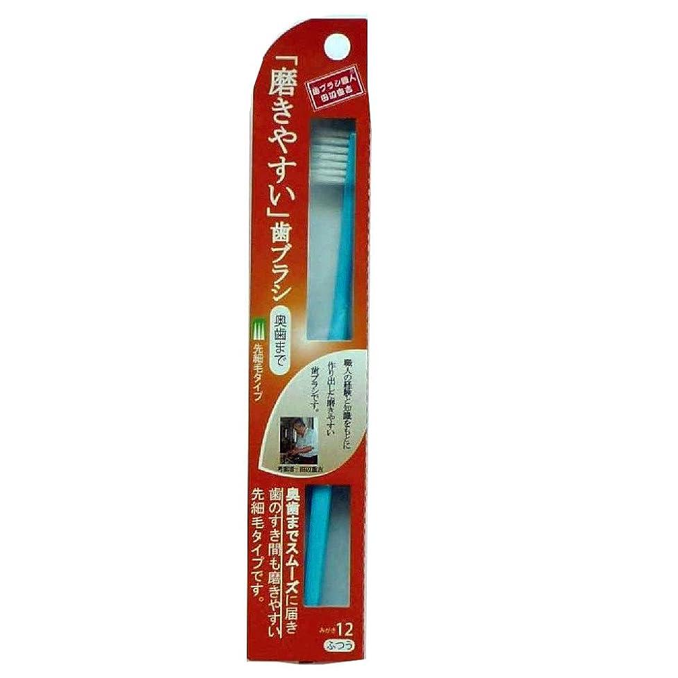 彫る日食磨きやすい歯ブラシ(奥歯まで)先細 LT-12