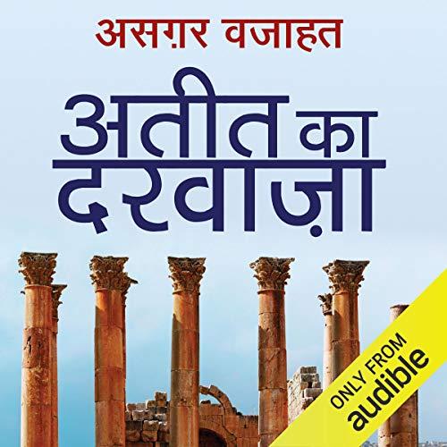 Ateet Ka Darwaza cover art