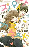 スパイスとカスタード(1) (フラワーコミックス)
