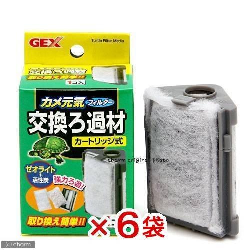 ジェックス GEX カメ元気フィルター 交換ろ過材(カートリッジ式) 6袋入り