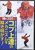 Mr.330の「コブ上達のメカニズムを解き明かす! 」~身体の動きを理解して悩みから抜け出そう~ (スキーグラフィック 2016-17 DVD)