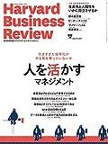 DIAMONDハーバード・ビジネス・レビュー 2021年 3月号 [雑誌] (人を活かすマネジメント)
