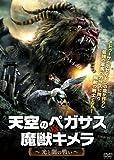 天空のペガサスvs魔獣キメラ ~光と闇の戦い~[DVD]