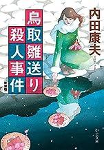 表紙: 鳥取雛送り殺人事件 新装版 (中公文庫) | 内田康夫